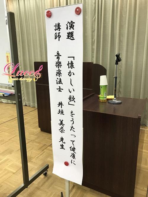 令和3年の講座のご依頼をいただきました! 姫路市音楽療法士による健康音楽講座