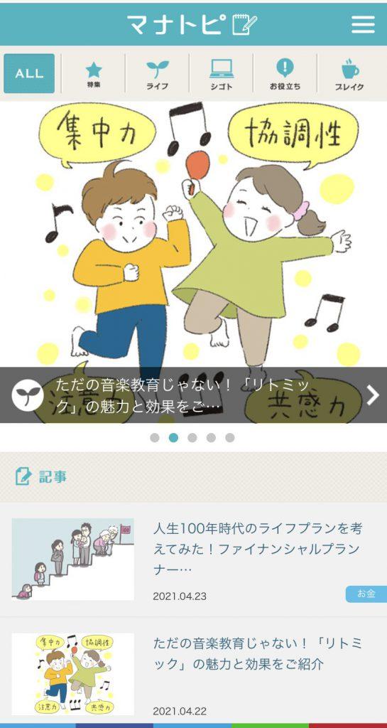 リトミック講師としてネット記事の執筆!昨日4/22に掲載されました!0歳~の姫路市リトミック教室