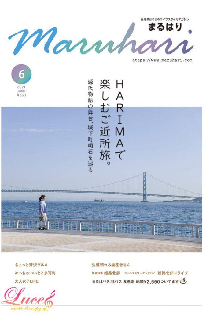 また地域誌に掲載されました!姫路・明石・神戸・西播磨のまるごと情報誌 まるはり6月号