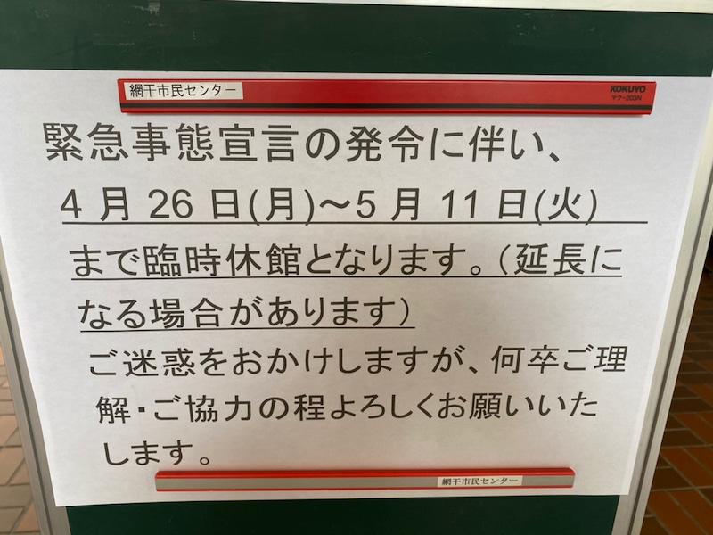 【重要】姫路市広畑教室・灘教室・安室東教室のルーチェリトミックレッスン