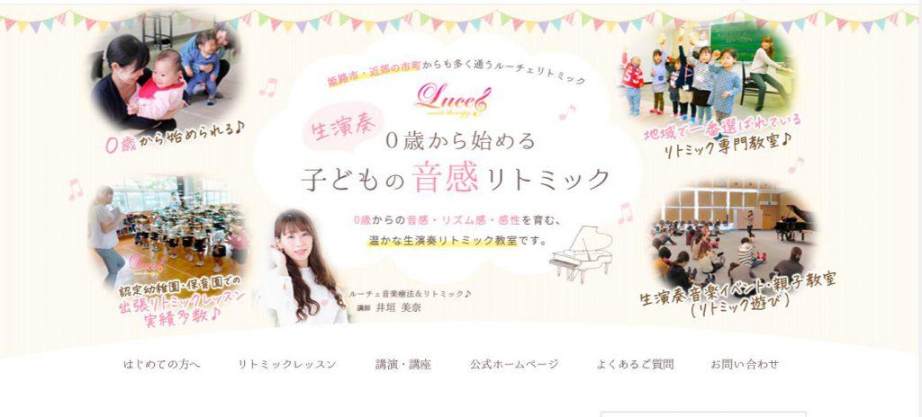 ホームページに続いてアメーバブログもリニューアルしています! ~0歳からの姫路市リトミック教室~