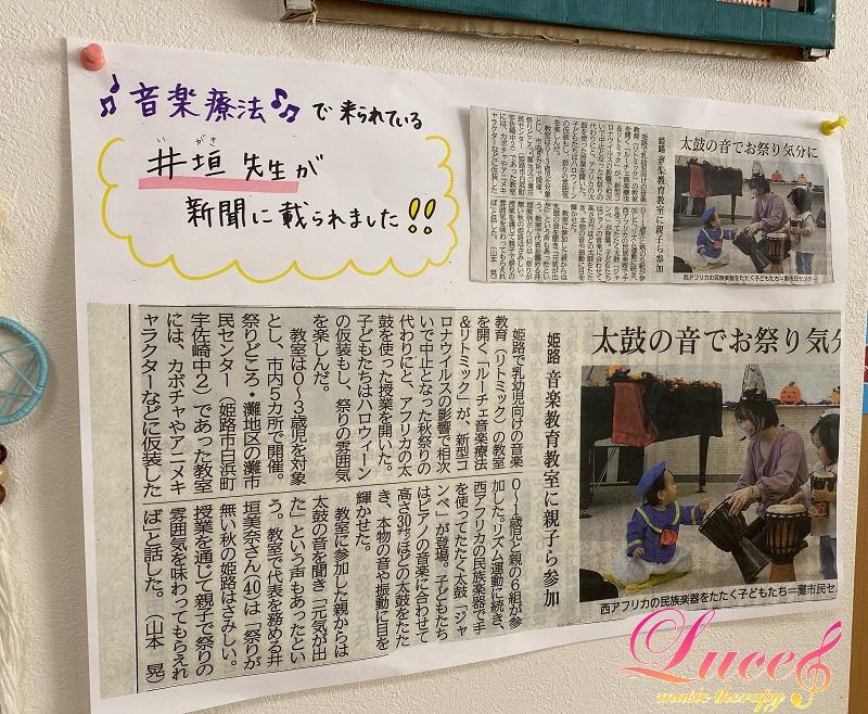【音楽療法にて】神戸新聞に掲載された記事の掲示をありがとうございます!姫路市音楽療法士