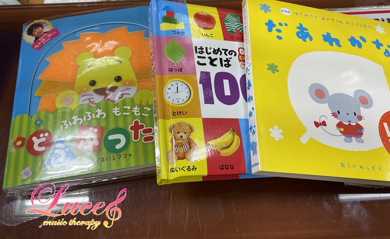 素敵な絵本を3冊ご紹介! 知育要素もたっぷり! 0歳からの姫路市ルーチェリトミック教室