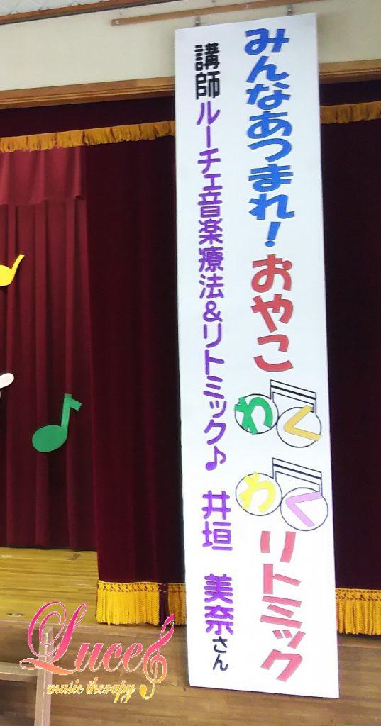 来月9月のルーチェリトミックは『スペシャル月間』イベントリトミック&講演!姫路市リトミック教室